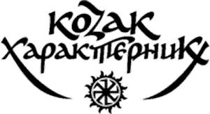 Козак Характерник