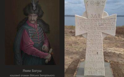 Денис Богуш про родову пам'ять та отамана Якима Богуша