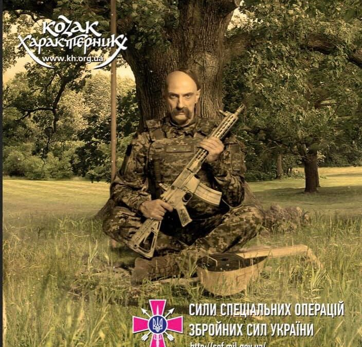 Денис Богуш про характерників нового часу
