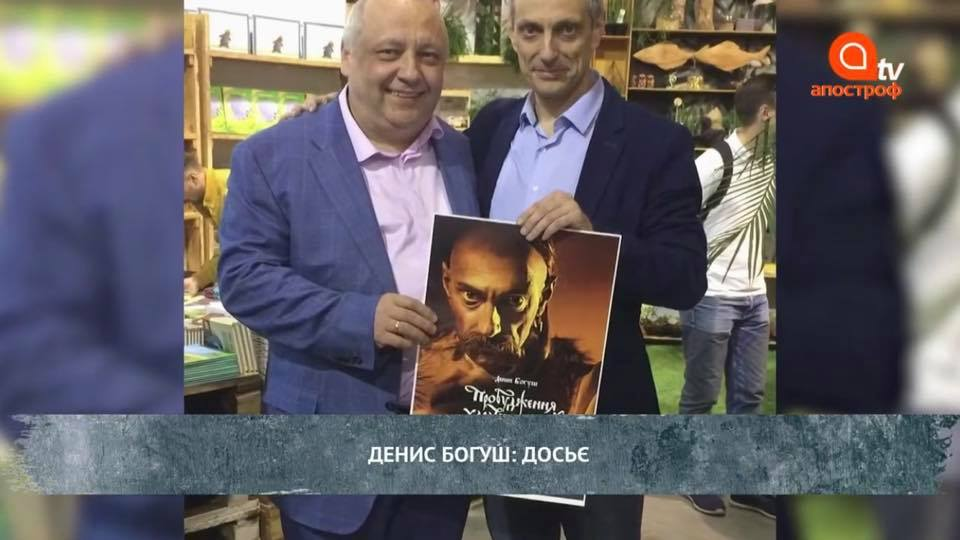 Денис Богуш про характерників у інтерв'ю Апостроф TV (ВІДЕО)
